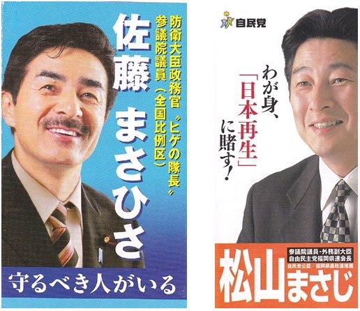 http://fukuoka.goyu.jp/%E4%BD%90%E8%97%A4%EF%BC%86%E6%9D%BE%E5%B1%B1.jpg