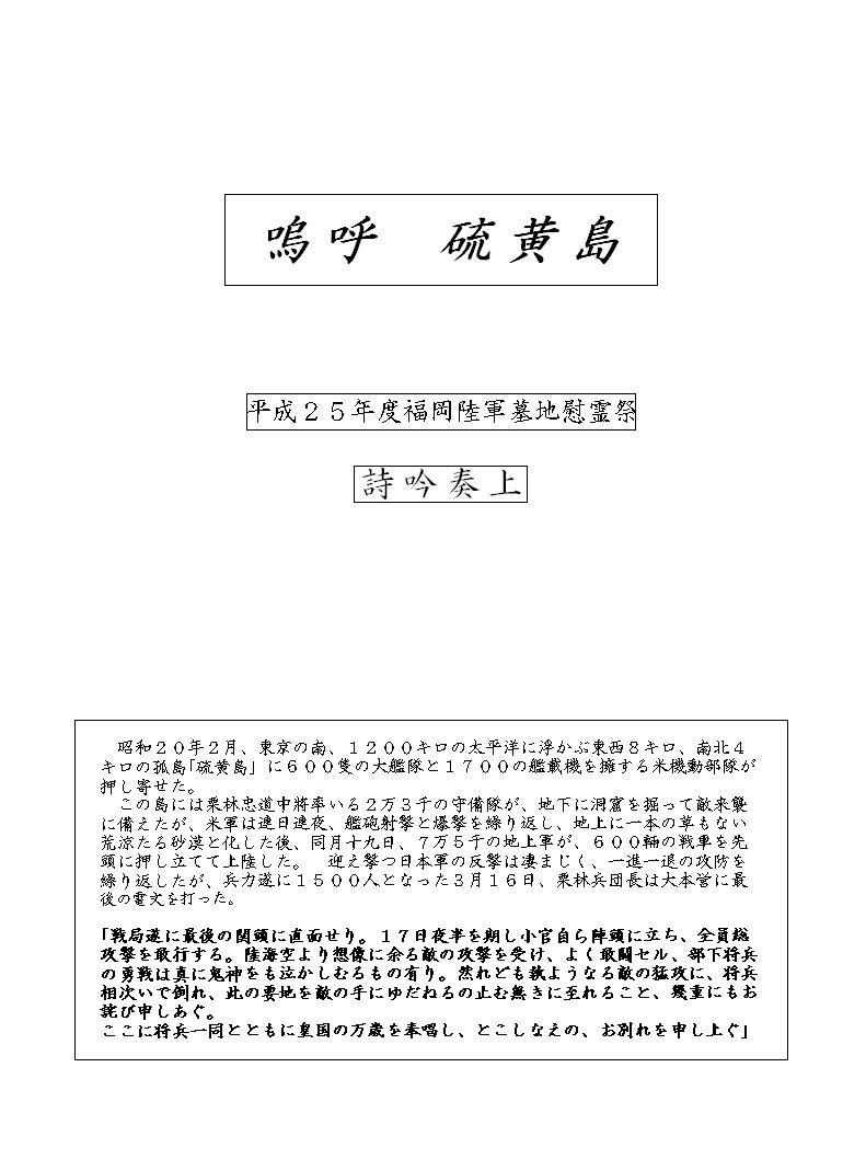 http://fukuoka.goyu.jp/%E5%97%9A%E5%91%BC%E7%A1%AB%E9%BB%84%E5%B3%B6%EF%BC%91.jpg