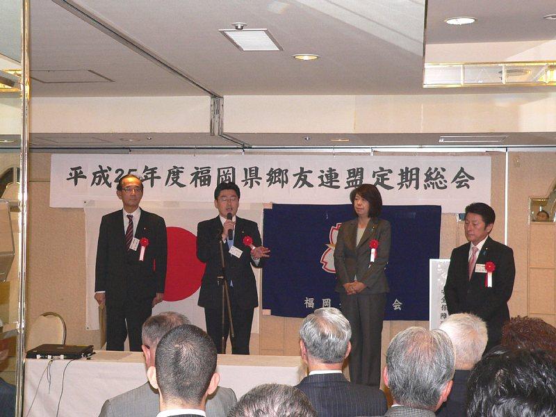 http://fukuoka.goyu.jp/%E5%9B%BD%E4%BC%9A%E8%AD%B0%E5%93%A1%E7%A5%9D%E8%BE%9E.jpg