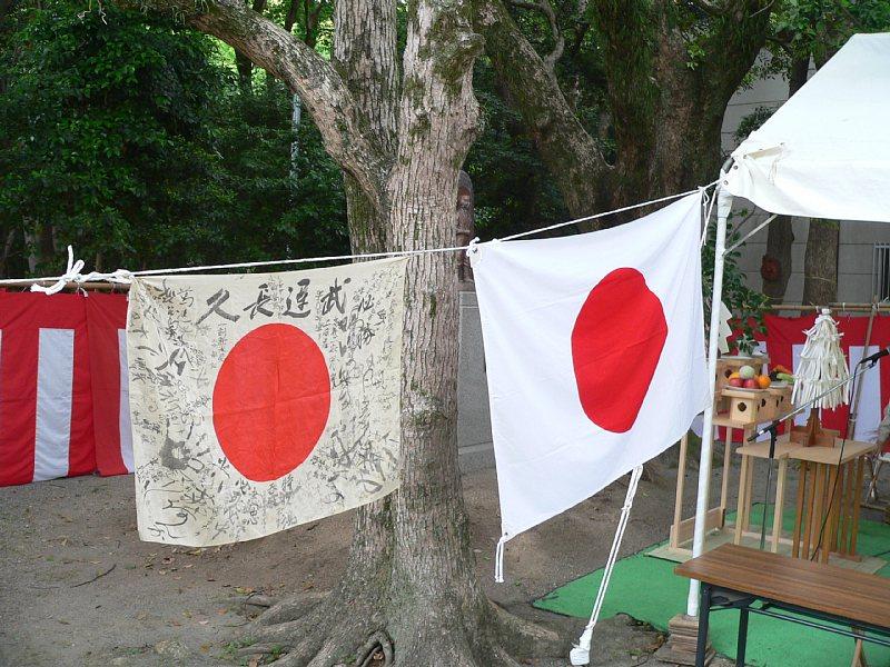 http://fukuoka.goyu.jp/%E5%AF%84%E3%81%9B%E6%9B%B8%E3%81%8D%E6%97%A5%E7%AB%A0%E6%97%97%E5%B1%95%E7%A4%BA.jpg