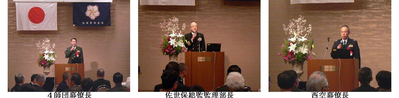 http://fukuoka.goyu.jp/%E8%87%AA%E8%A1%9B%E9%9A%8A%E4%BB%A3%E8%A1%A8%E6%8C%A8%E6%8B%B601.jpg