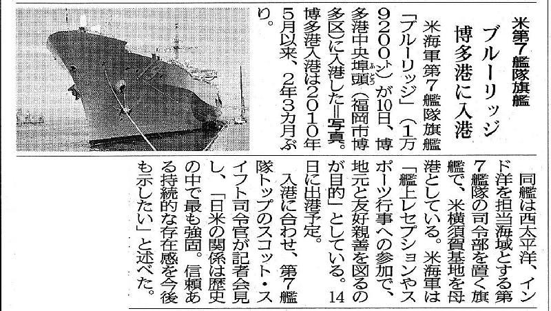 http://fukuoka.goyu.jp/%E8%A5%BF%E6%97%A5%E6%9C%AC%E6%96%B0%E8%81%9E%E6%9C%9D%E5%88%8A%E8%A8%98%E4%BA%8B.jpg