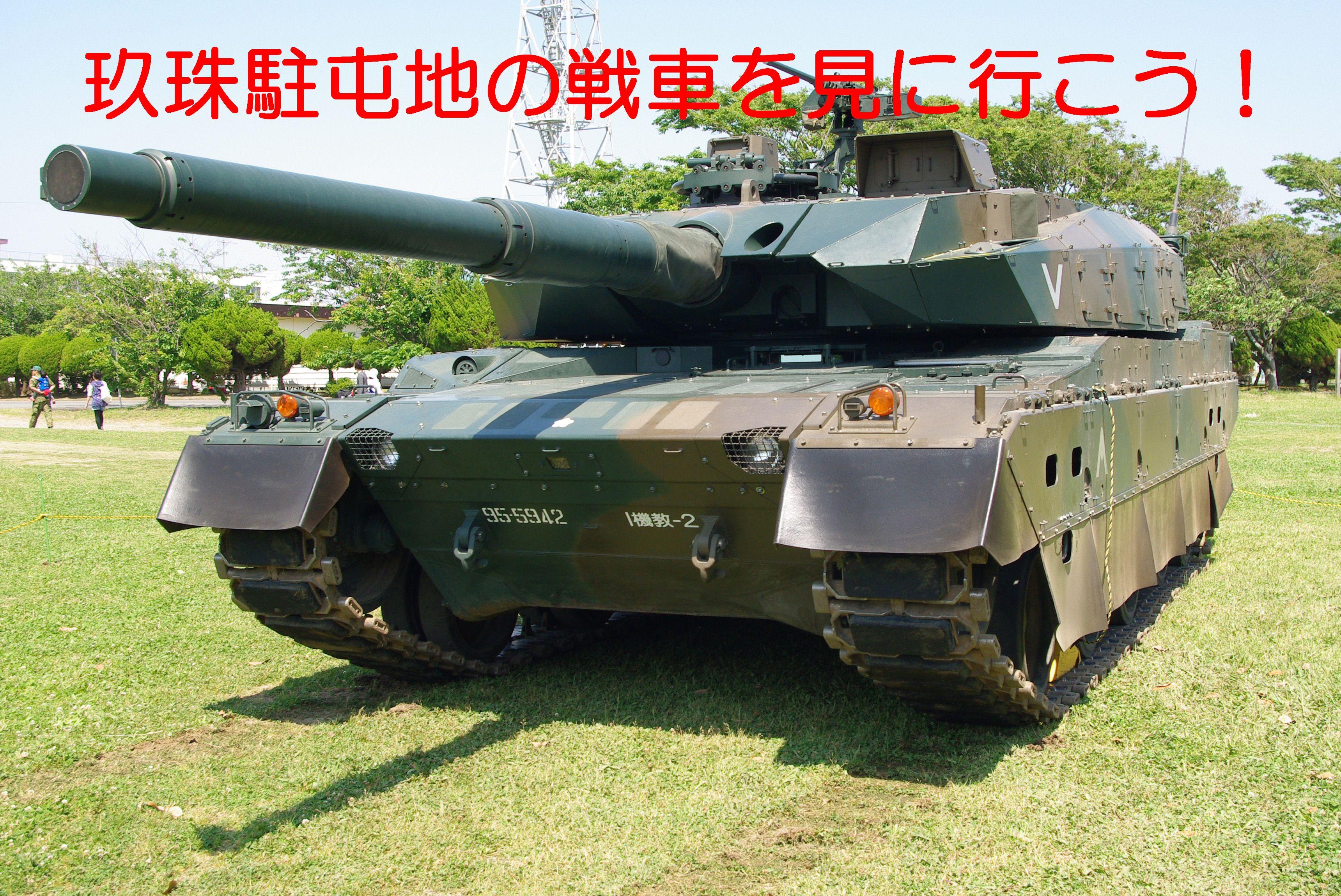 http://fukuoka.goyu.jp/%EF%BC%91%EF%BC%90%E5%BC%8F%E6%88%A6%E8%BB%8A%E6%96%87%E5%AD%97%E5%85%A5%E3%82%8A.jpg