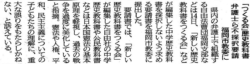 http://fukuoka.goyu.jp/%EF%BC%97%EF%BC%8E%EF%BC%91%EF%BC%95%E8%A5%BF%E6%97%A5%E6%9C%AC%E6%9C%9D%E5%88%8A%E8%A8%98%E4%BA%8B%EF%BC%92.jpg