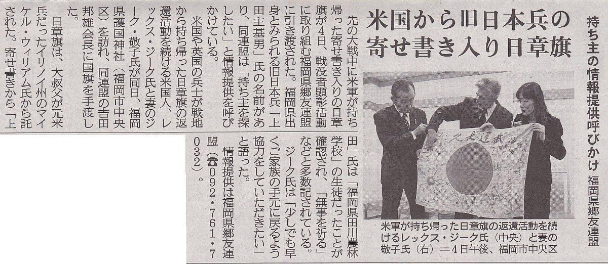 http://fukuoka.goyu.jp/20140505%E7%94%A3%E7%B5%8C%E6%96%B0%E8%81%9E.jpg