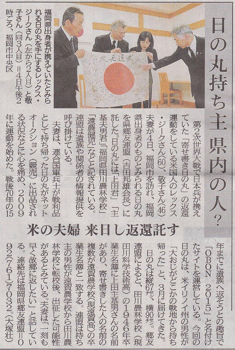 http://fukuoka.goyu.jp/20140505%E8%A5%BF%E6%97%A5%E6%9C%AC%E6%96%B0%E8%81%9E.jpg
