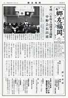 機関誌「郷友福岡」