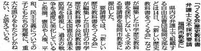 7.15西日本朝刊記事2.jpg