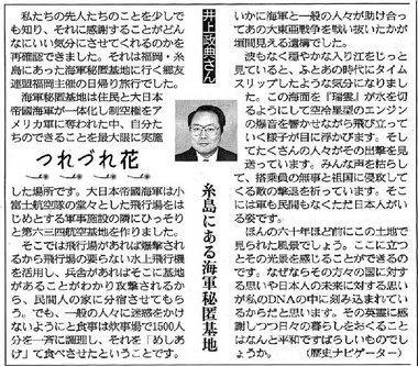 20110810産経新聞記事18面.jpg