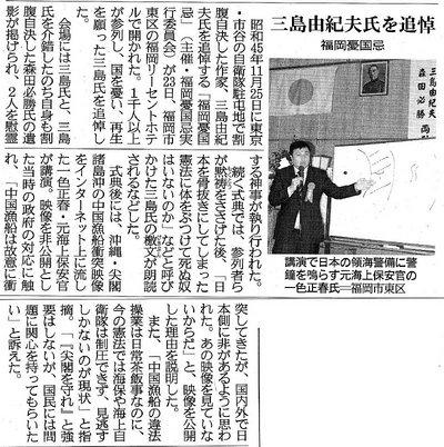 憂国忌新聞記事合成.jpg