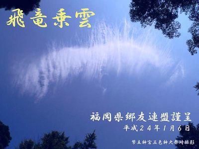 ④竜神雲.JPG