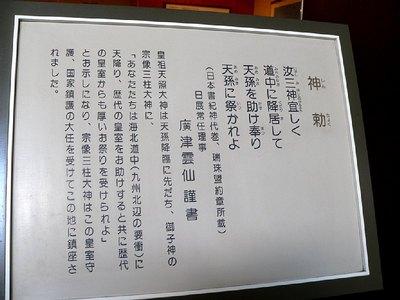 神勅(神宝館の説明版).JPG