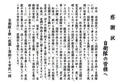 自衛隊への感謝状.JPG