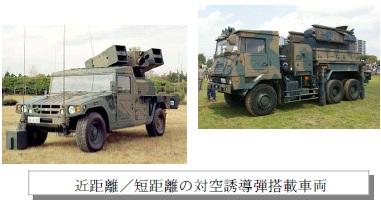 対空誘導弾搭載車両.jpg
