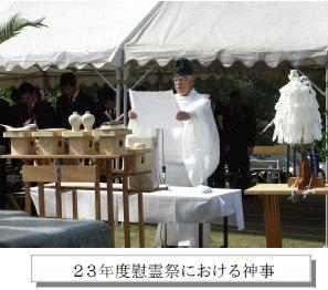23年度慰霊祭.jpg