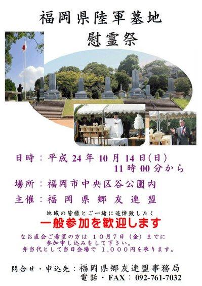 慰霊祭チラシ1.jpg