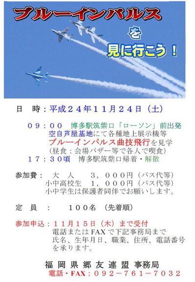 芦屋航空祭研修.jpg