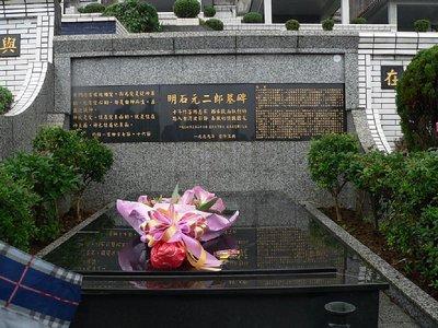 明石総統の墓.jpg