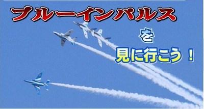 ブルーインパルス画像.jpg