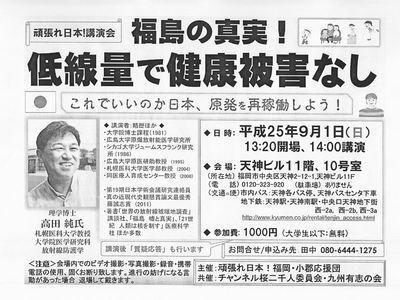 9月1日講演会パンフ.jpg