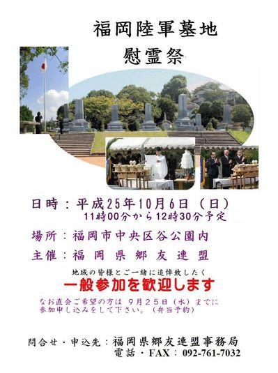 25年福岡陸軍墓地慰霊祭2.jpg