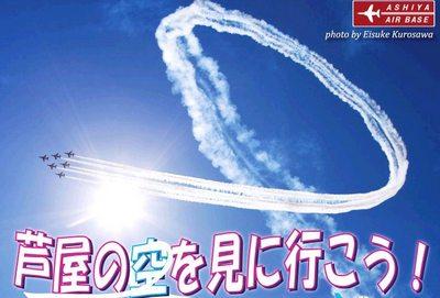 芦屋基地航空祭2.jpg