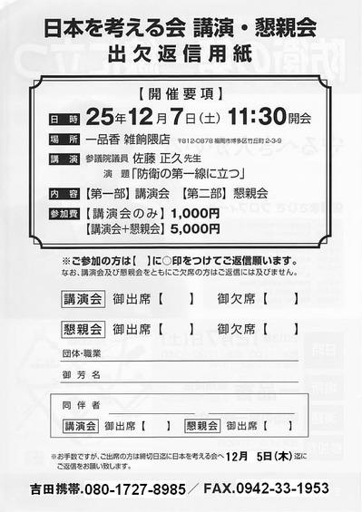 申し込み用紙締切り変更.jpg