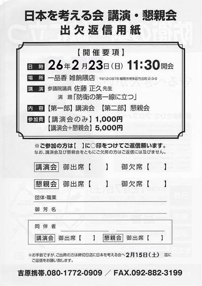 20140223申し込み用紙.jpg
