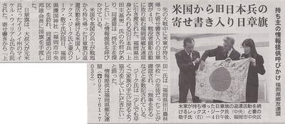 20140505産経新聞.jpg