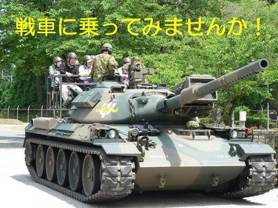 ④戦車体験搭乗文字入り.jpg