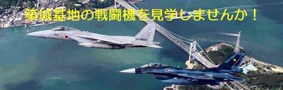 戦闘機写真黄色文字.jpg