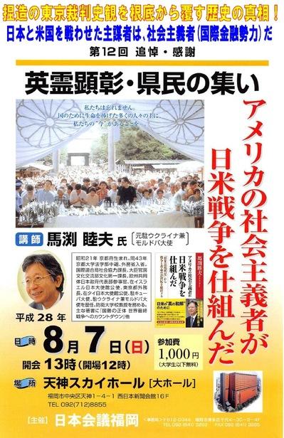 英霊顕彰・県民の集いパンフ.jpg