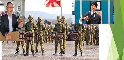 20160811軍事トークライブ写真.jpg