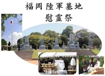 慰霊祭ポスター写真.jpg
