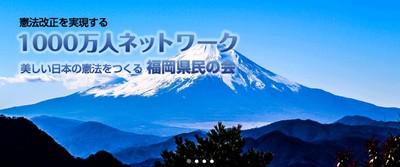 美しい日本の憲法をつくる福岡県民の会.jpg