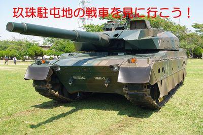 10式戦車文字入り.jpg