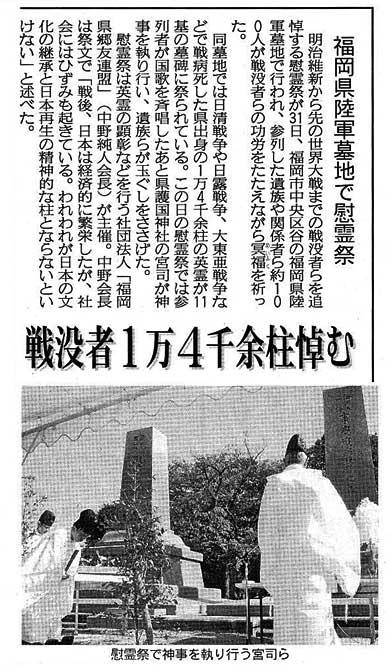 H21年陸軍墓地慰霊祭産經新聞記事